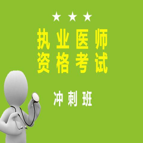 临床执业医师综合笔试-冲刺班