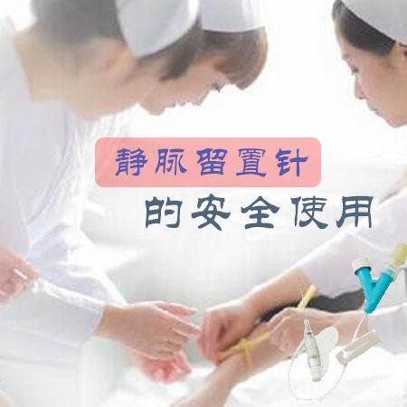 静脉留置针的安全使用