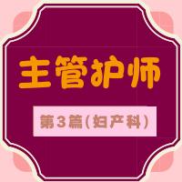 主管护师第3篇(妇产科)