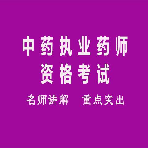2019中药执业药师精品班
