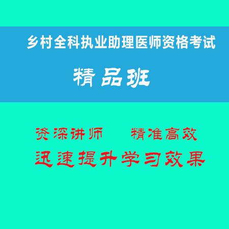 2019乡村全科执业助理精品班