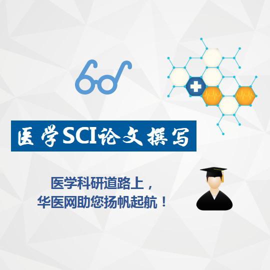 医学SCI论文撰写
