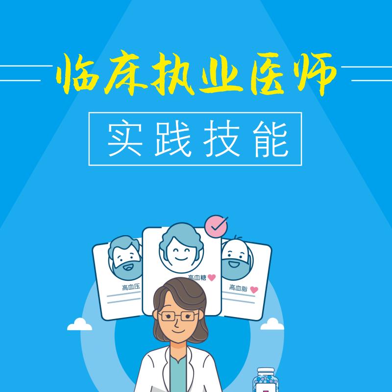临床执业(助理)医师实践技能