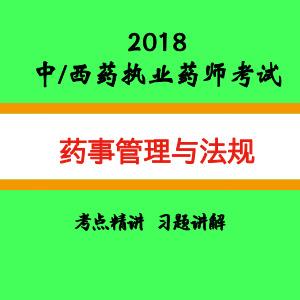 2019药事管理与法规