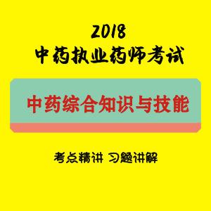 2019中药综合知识与技能