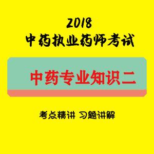 2019中药专业知识二