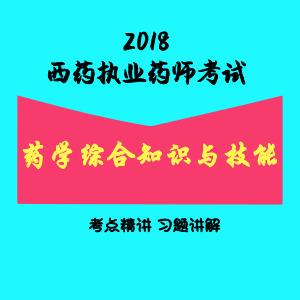 2019西药综合知识与技能