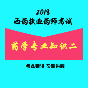 2019药学专业知识二(西药)
