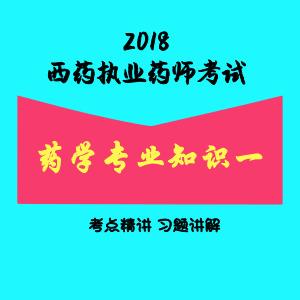 2019药学专业知识一(西药)