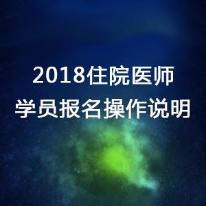 2018浙江住培报名操作说明
