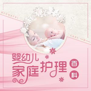 婴幼儿家庭护理百科