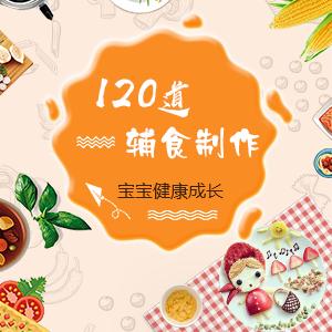宝宝辅食制作教程(120种)