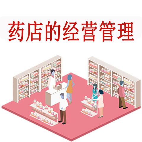 药店的经营管理