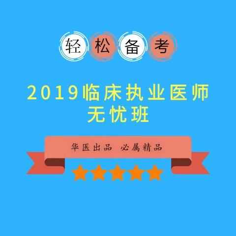 2019临床执业医师无忧班