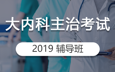 2019大内科主治考试辅导班