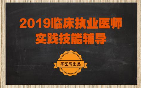 2019临床执业医师实践技能