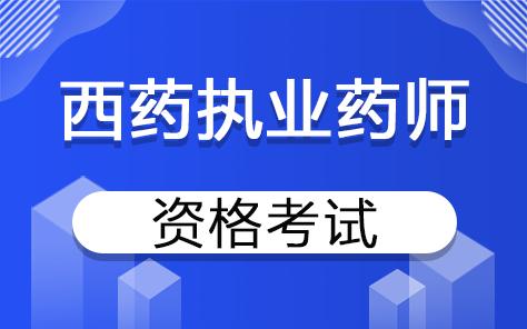 2019药学执业药师精品班