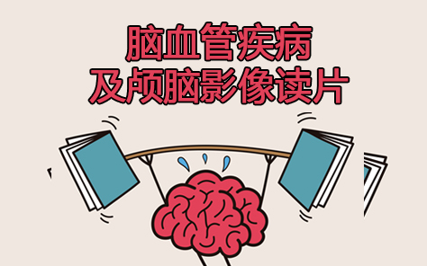 脑血管病与颅脑影像