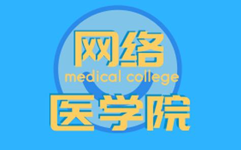 网络医学院