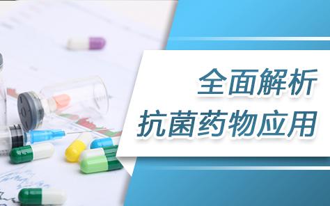 全面解析抗菌药物应用