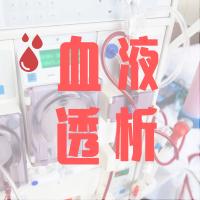 血液透析规范化诊疗及护理