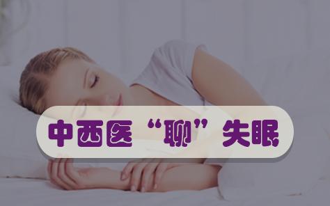 """中西医""""聊""""失眠"""