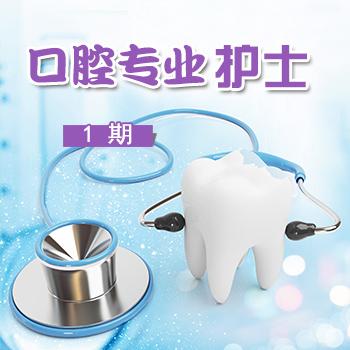 口腔专业护士培训(1期)
