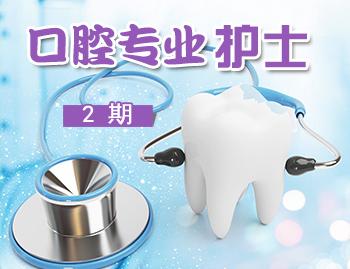 口腔专业护士培训(2期)