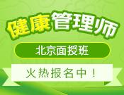 健康管理师(北京面授班)